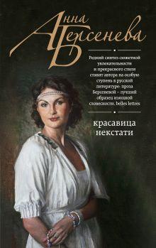Обложка Красавица некстати Анна Берсенева