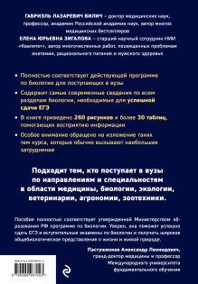 Обложка сзади Биология для поступающих в вузы Г.Л. Билич, Е.Ю. Зигалова