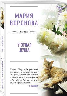 Уютная душа обложка книги
