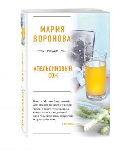Апельсиновый сок обложка книги