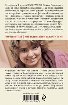 Обложка сзади Уроки зависти Анна Берсенева