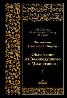 Абд ар-Рахман бин Насир ас-Саади - Толкование Священного Корана в 2-х томах ( том I) обложка книги