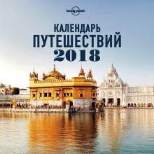 Календарь путешествий 2018 (Lonely Planet)
