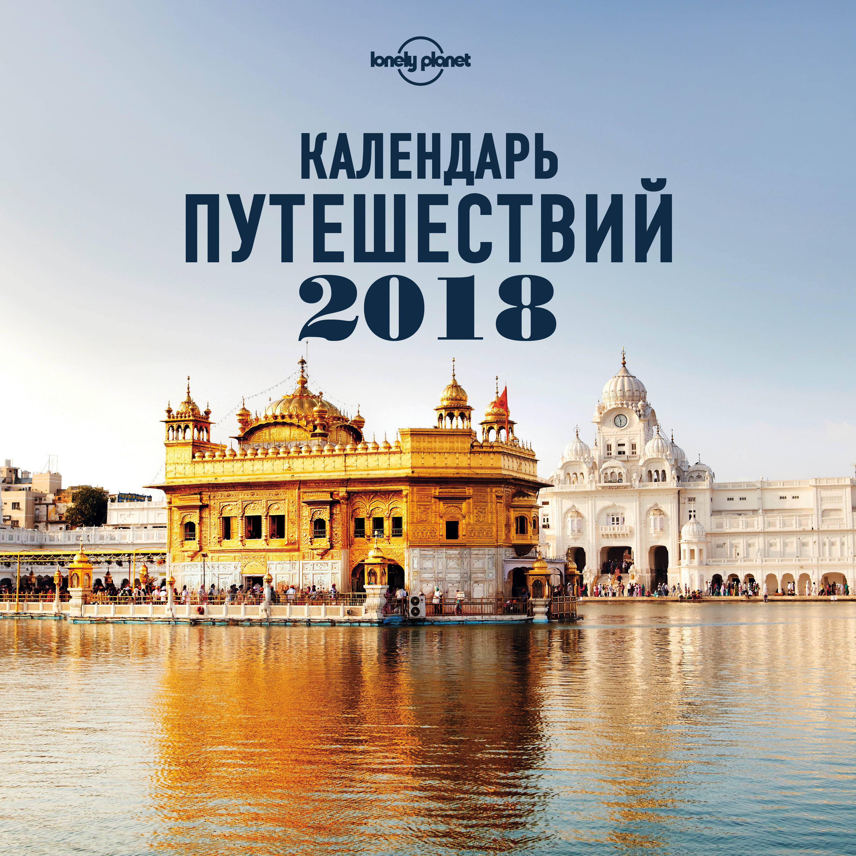 Календарь путешествий 2018 (Lonely Planet) календарь времена и лета на 2018 год