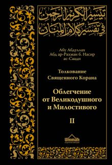 Толкование Священного Корана в 2-х томах ( том II)