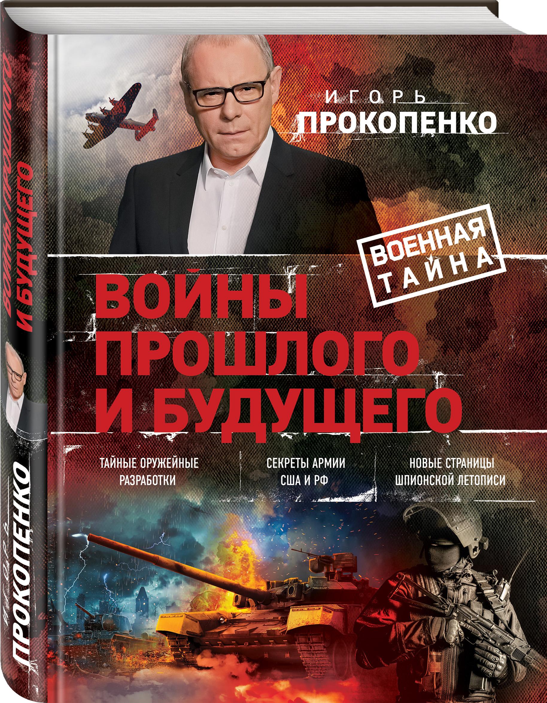 Прокопенко И.С. Войны прошлого и будущего