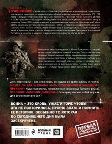 Обложка сзади Войны прошлого и будущего Игорь Прокопенко