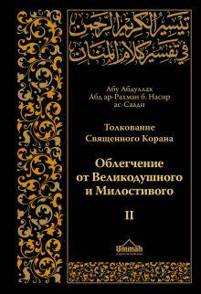 Толкование Священного Корана в 2-х томах