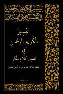 Обложка сзади Толкование Священного Корана в 2-х томах