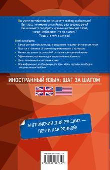 Обложка сзади Английский для русских. Курс английской разговорной речи (+CD) Н.Б. Караванова