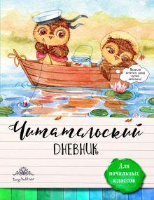 - Читательский дневник для начальных классов. Совы на каникулах обложка книги