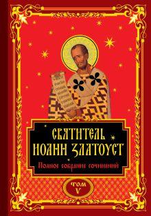 Полное собрание сочинений святителя Иоанна Златоуста в двенадцати томах. Том V