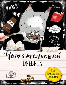 Читательский дневник для начальных классов. Счастье енота - хорошая книга!
