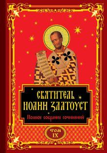 Полное собрание сочинений святителя Иоанна Златоуста в двенадцати томах. Том IX