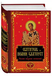 Полное собрание сочинений святителя Иоанна Златоуста в двенадцати томах. Том X