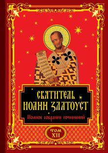 Обложка Полное собрание сочинений святителя Иоанна Златоуста в двенадцати томах (комплект в целлофане)