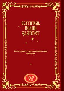 Обложка сзади Полное собрание сочинений святителя Иоанна Златоуста в двенадцати томах (комплект в целлофане)