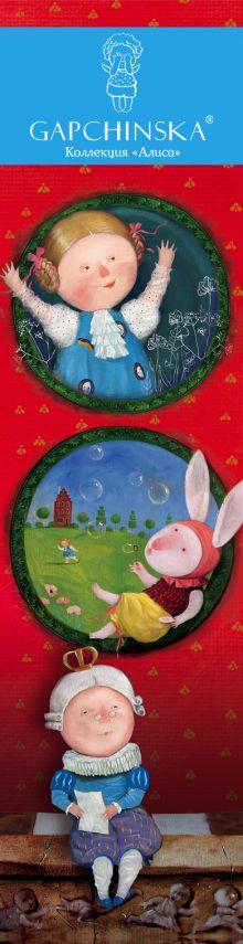 Закладка с резинкой. Алиса в стране чудес. Алиса на красном. Евгения Гапчинская (Арте)
