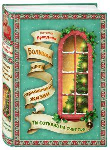 Ты соткана из счастья: большая книга гармоничной жизни (новогоднее)