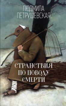 Обложка Странствия по поводу смерти Людмила Петрушевская