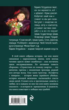 Обложка сзади Странствия по поводу смерти Людмила Петрушевская