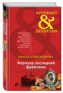 Александрова Н.Н. - Фермуар последней фрейлины обложка книги