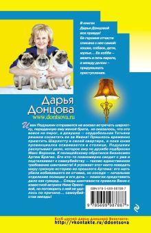 Обложка сзади Судьба найдет на сеновале Дарья Донцова