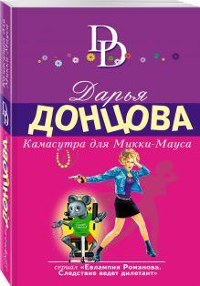Камасутра для Микки-Мауса обложка книги