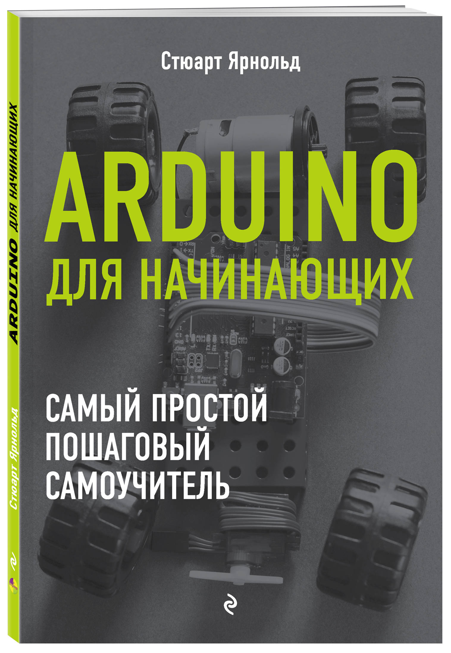 Arduino для начинающих. Самый простой пошаговый самоучитель ( Ярнольд С.  )