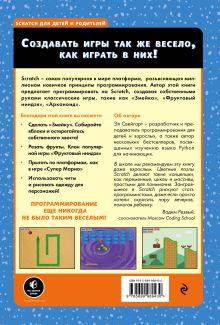 Обложка сзади Программирование для детей. Делай игры и учи язык Scratch! Эл Свейгарт