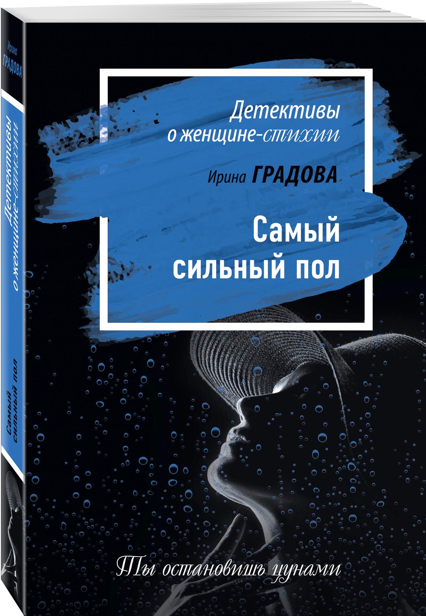Градова И. Самый сильный пол б у книги по медицине в минске