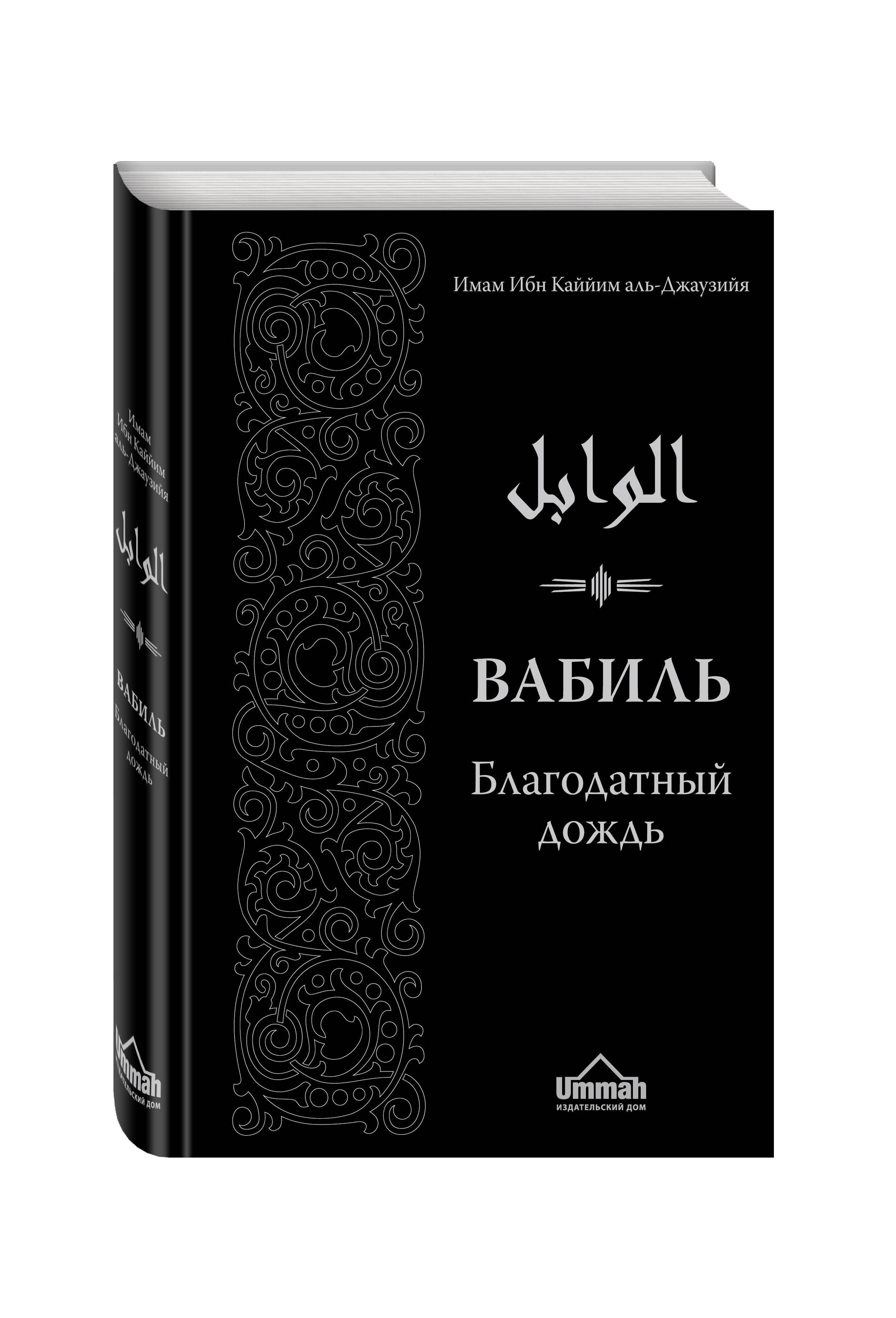 Вабиль. Благодатный дождь благих слов (2-ое издание) ( Ибн Каййим А.  )