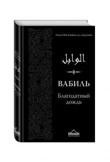Ибн Каййим А. - Вабиль. Благодатный дождь благих слов (2-ое издание) обложка книги