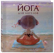 Йога для ангелов. Подарочная книга Евгении Гапчинской (Арте)