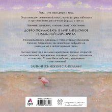 Обложка сзади Йога для ангелов. Подарочная книга Евгении Гапчинской (Арте) Евгения Гапчинская