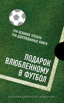 Обложка Подарок влюбленному в футбол