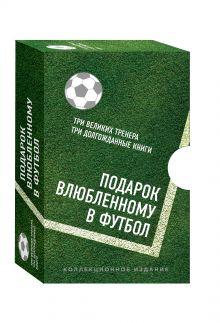 Подарок влюбленному в футбол