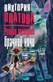 Обложка Ритуал последней брачной ночи Виктория Платова