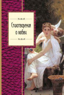 Обложка Стихотворения о любви