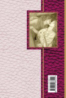 Обложка сзади Стихотворения о любви