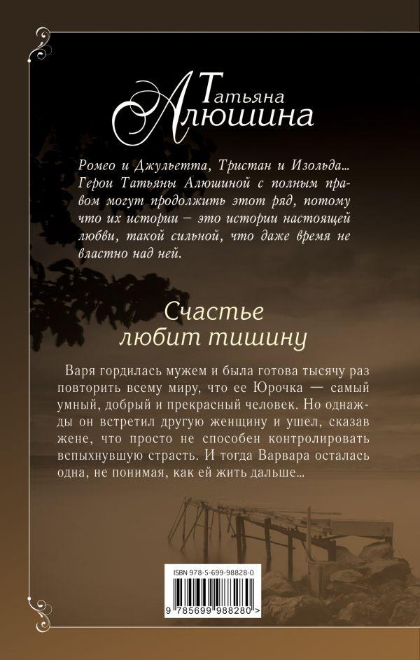 Книга тот, кто назначен судьбой читать онлайн. Автор: татьяна.