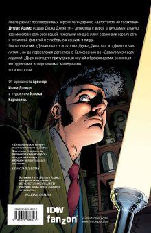 Обложка сзади Детективное агентство Дирка Джентли: Слишком короткая ложка