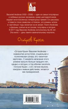 Обложка сзади Остров Крым Василий Аксёнов