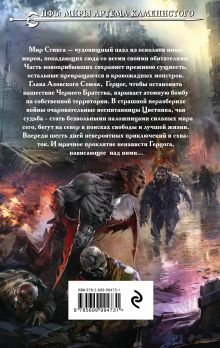 Обложка сзади S-T-I-K-S. Шесть дней свободы Артем Каменистый, Аля Холодова