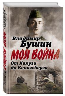 От Калуги до Кенигсберга. Фронтовой дневник обложка книги