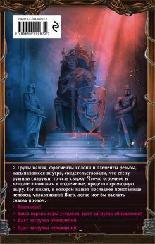 Обложка сзади AlterGame. Книга 1. Первый Игрок Андрей Нечаев