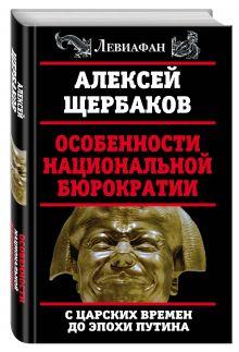Щербаков А.Ю. - Особенности национальной бюрократии: с царских времен до эпохи Путина обложка книги
