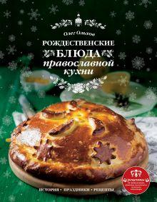 Обложка Рождественские блюда православной кухни Олег Ольхов