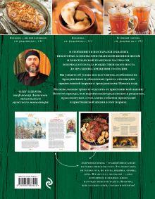 Обложка сзади Рождественские блюда православной кухни Олег Ольхов