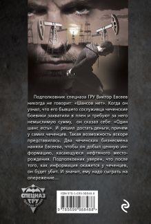 Обложка сзади Один шанс есть Сергей Самаров